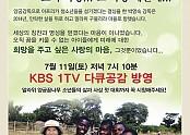 KBS1에 말라위 박영숙 감독이...